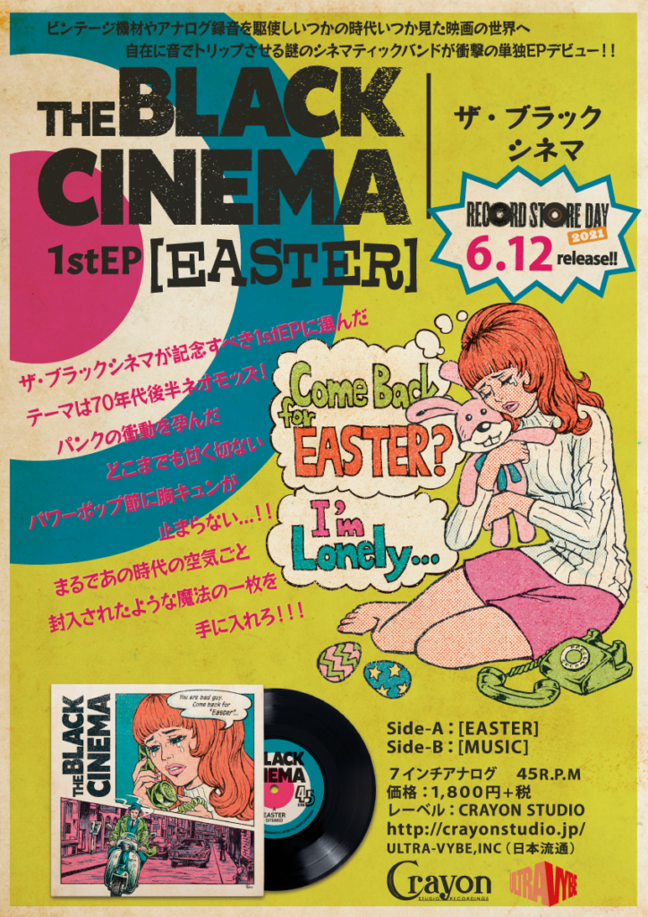 THE BLACK CINEMA「EASTER」発売記念ポスター